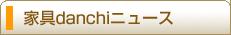 家具danchiニュース